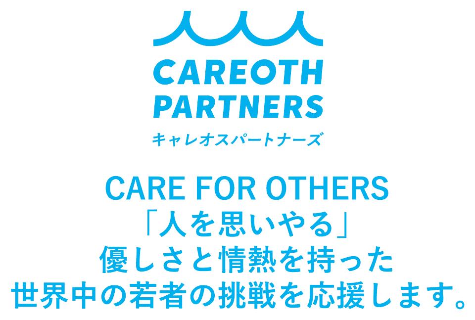キャレオスパートナーズ CARE FOR OTHERS「人を思いやる」優しさと情熱を持った世界中の若者の挑戦を応援します