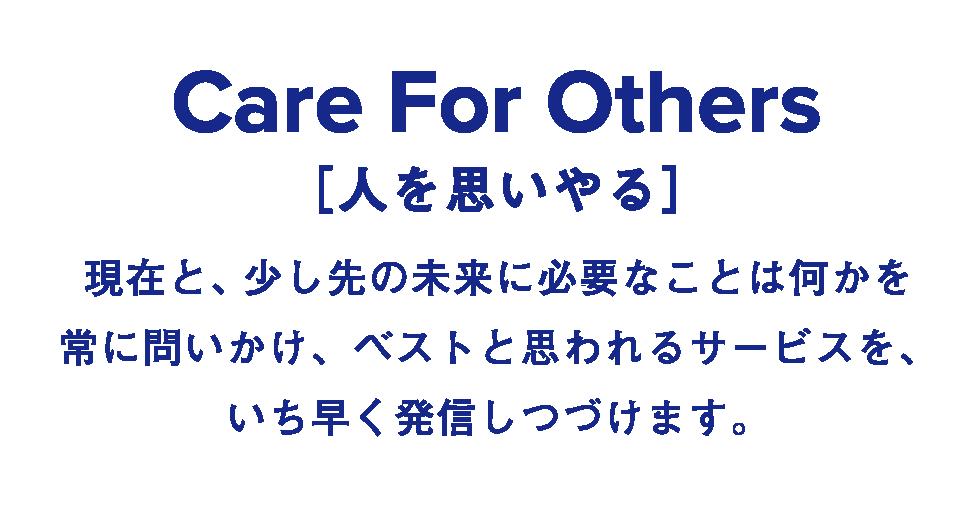 Care For Others[人を思いやる]現在と、少し先の未来に必要なことは何かを常に問いかけ、ベストと思われるサービスを、いち早く発信しつづけます。